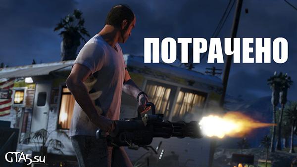 GTA 5 потрачено
