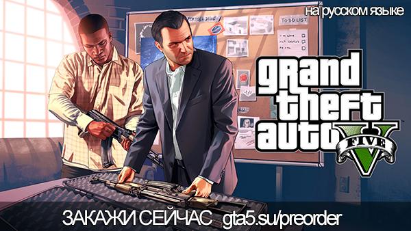 Заказать GTA 5