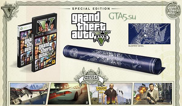 Специальное издание GTA 5