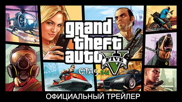 Официальный трейлер GTA V