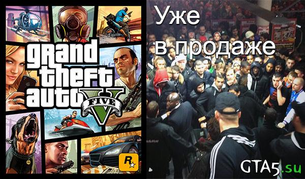 GTA V в продаже