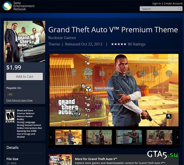 Тема GTA 5 для PS3