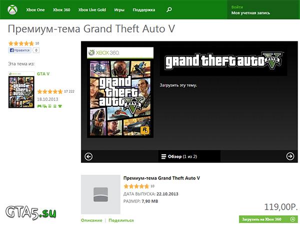 Тема GTA 5 для Xbox