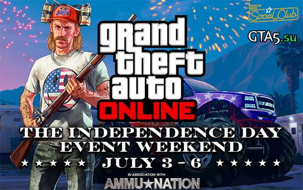 Мероприятие День независимости