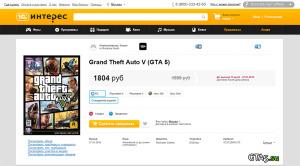 Цена GTA 5 на PC в 1С