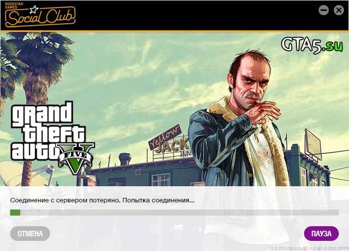 Соединение потеряно GTA 5