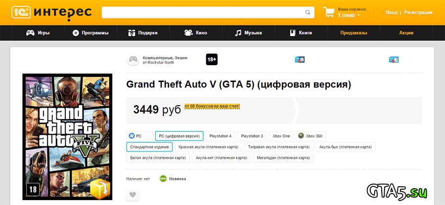 Цена на цифровую версию GTA 5
