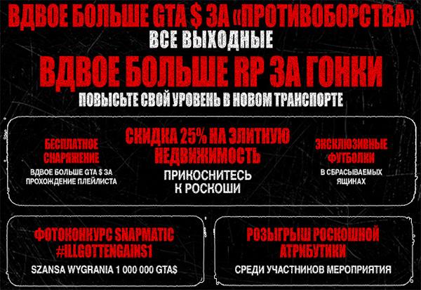 Мероприятие в GTA Online