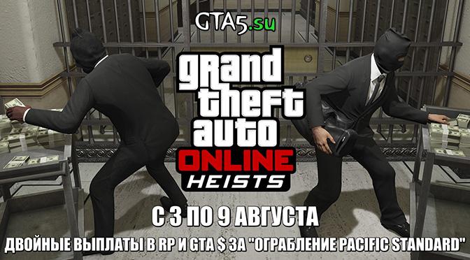 Архивы Grand Theft Auto V - Страница 20 из 38 - GTA5.su