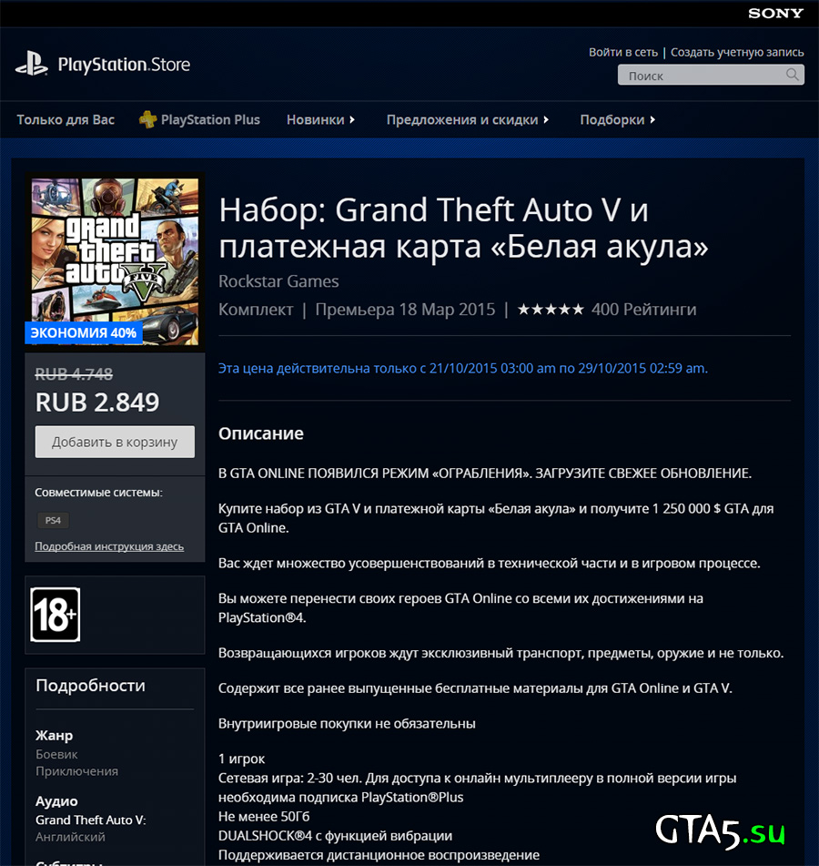 GTA V и карта Акула