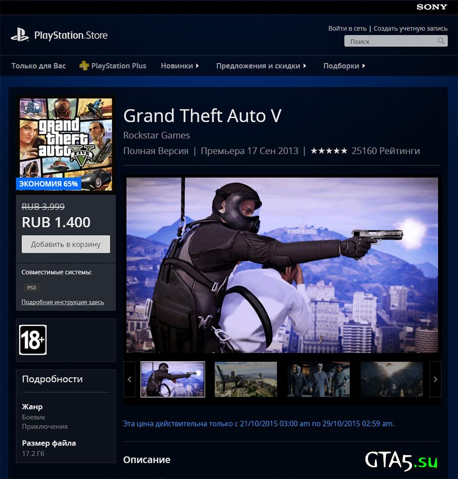 GTA V для PS3