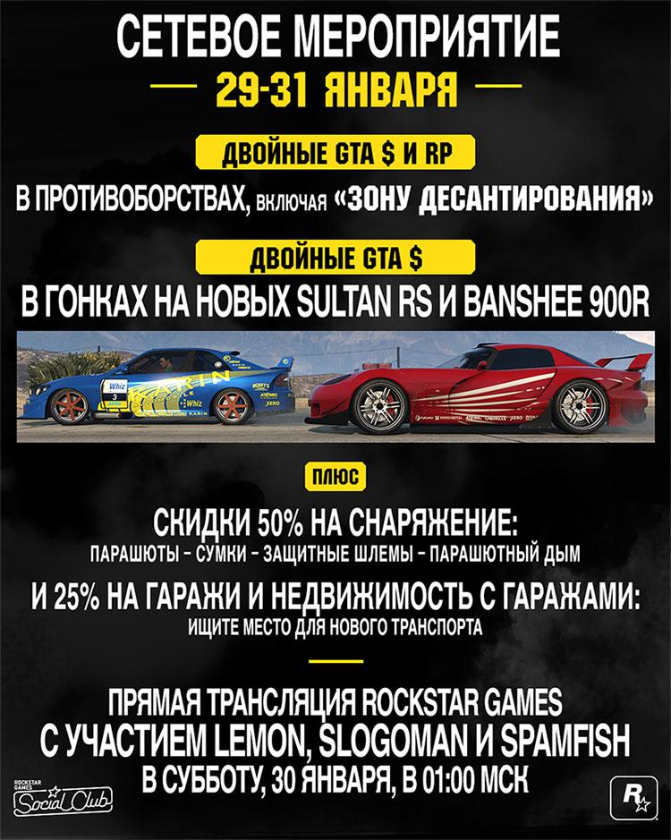 Информация о сетевом мероприятии GTA Online