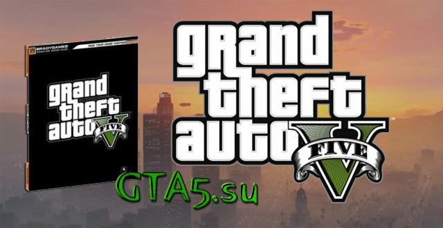 Гайд по GTA 5
