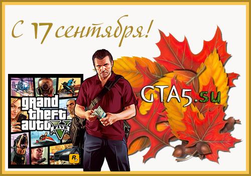 17 сентября 2013 GTA 5