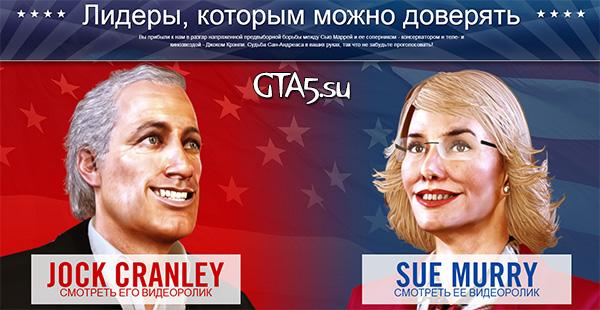 Выборы GTA 5