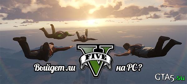GTA V на PC в декабре