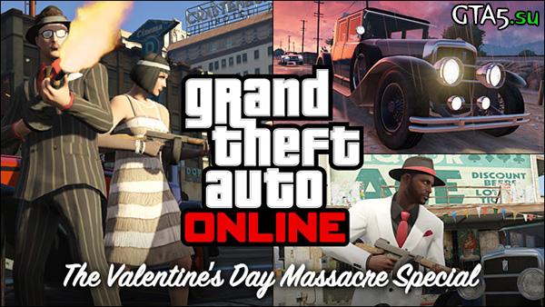 GTA Online День Святого Валентина