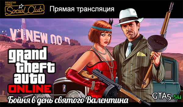 Прямая трансляция GTA Online