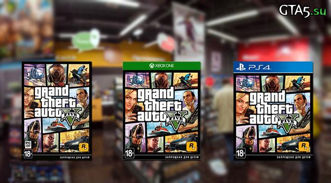 Успейте оформить заказ на GTA 5