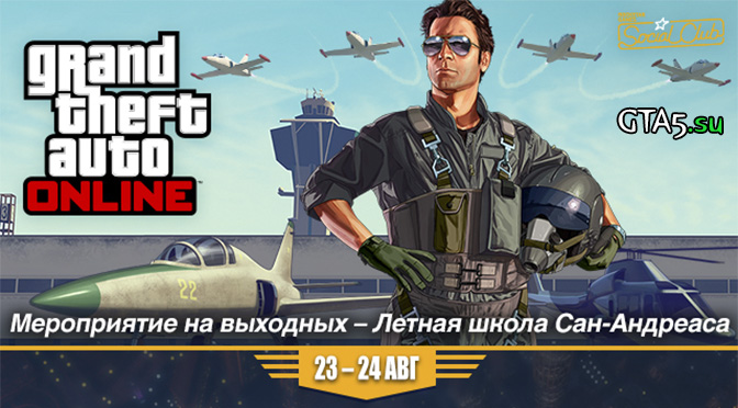 flight school event
