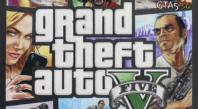 Цветной рисунок обложки GTA V