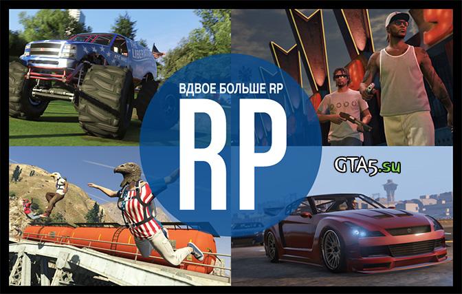 Больше RP в GTA Online
