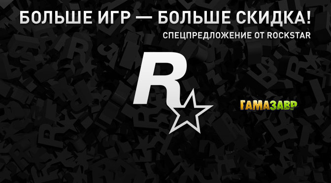 Набор игр от Rockstar Games