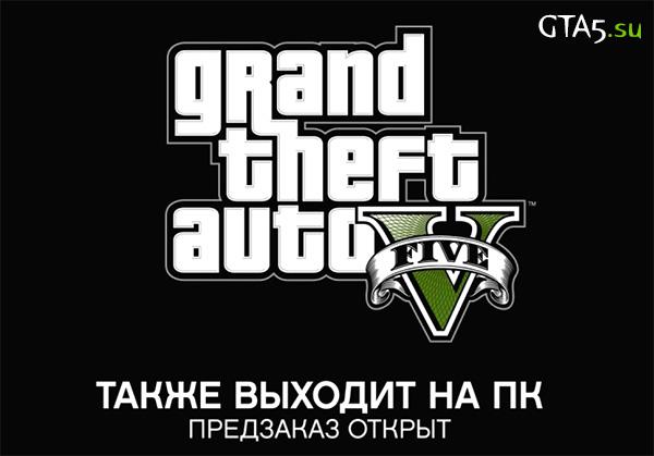 GTA V PC январь 2015