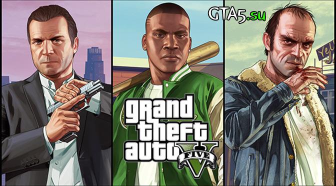 Даты выхода GTA V