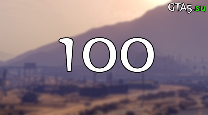 100 дней