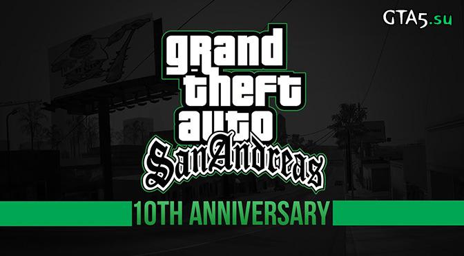 GTA San Andreas 10 лет