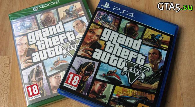 GTA 5 поступила в продажу для PlayStation 4 и Xbox One