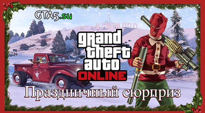 GTA Online праздничный сюрприз