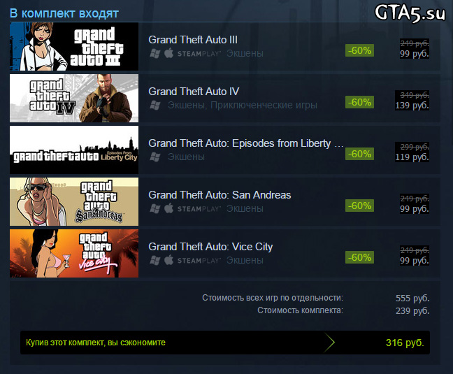 GTA Complete Pack