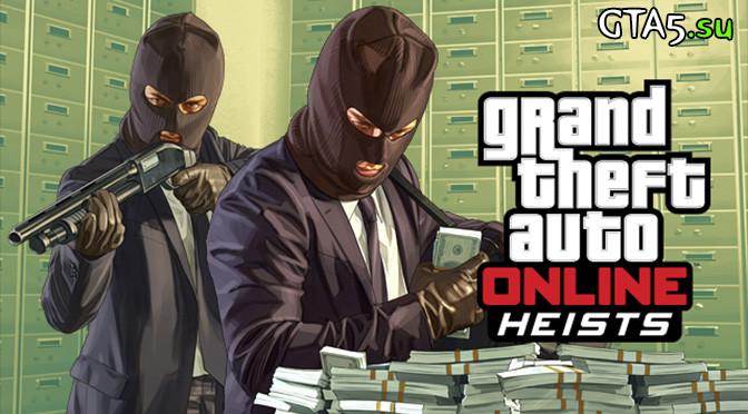 Ограбления в GTA Онлайн стали доступны
