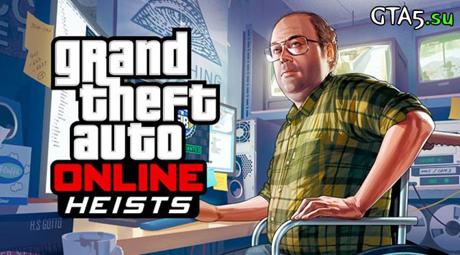 Подготовка к ограблению в GTA Online