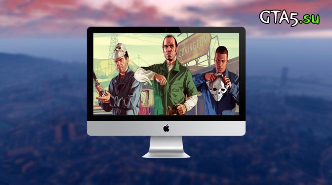 GTA 5 на Mac