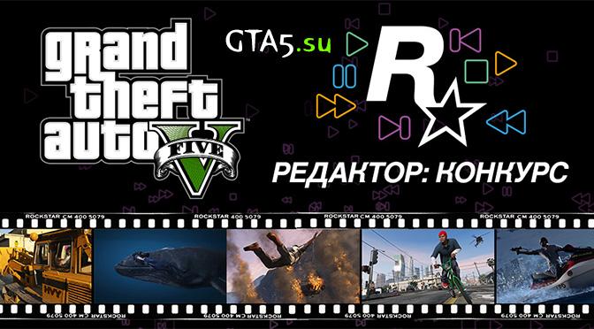 Примите участие в конкурсе Rockstar Editor