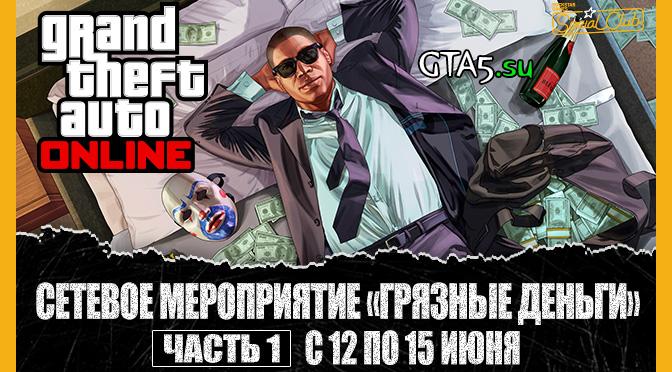 Мероприятие Грязные деньги