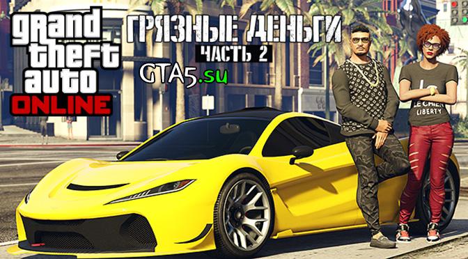 Грязные деньги: часть 2 для GTA Online