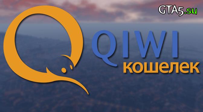 Для оплаты покупок на сайте можно использовать Qiwi