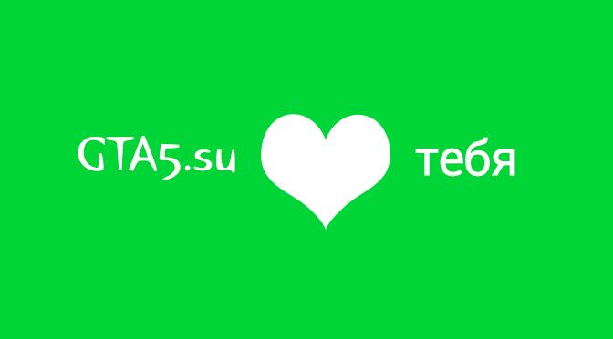 GTA5su любит тебя