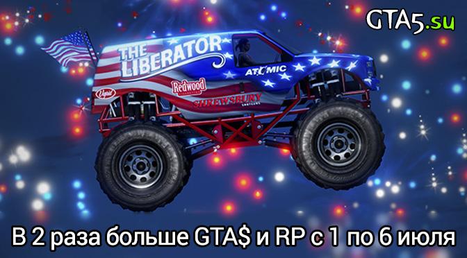 4 июля GTA Online