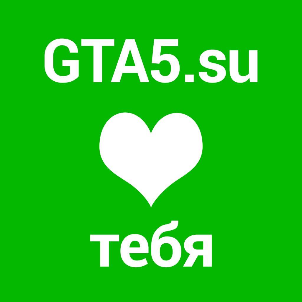 GTA 5 любит тебя