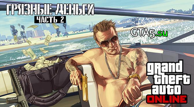 Обновление Грязные деньги: часть 2 уже установлено в GTA Online