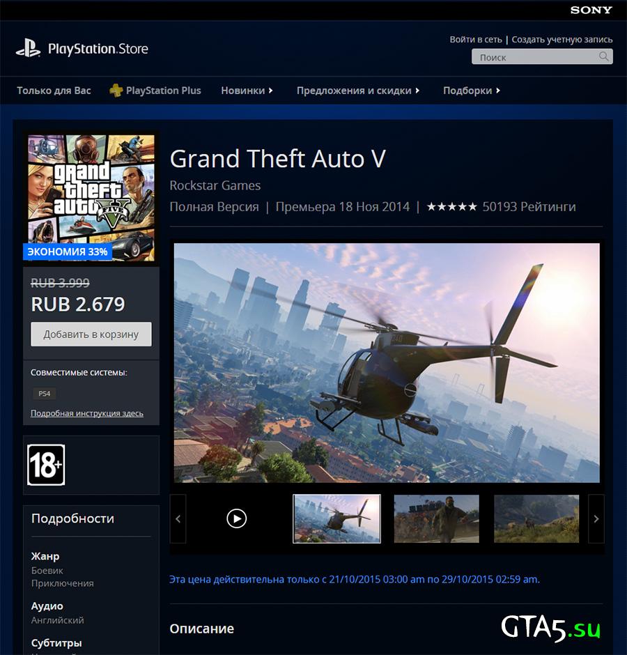 GTA V для PS4