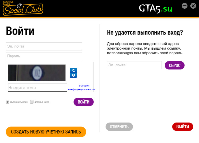 Вход в GTA V