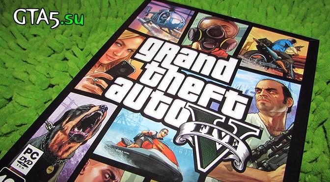 Купить GTA 5 по специальной цене