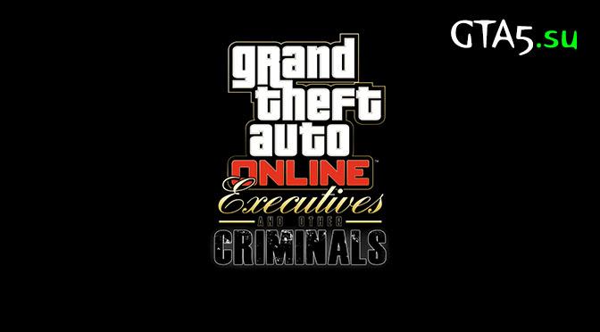 Executives and Other Criminals для GTA 5 Online выходит завтра
