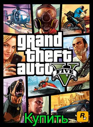 скачать с официального сайта игру гта 5 на компьютер - фото 5
